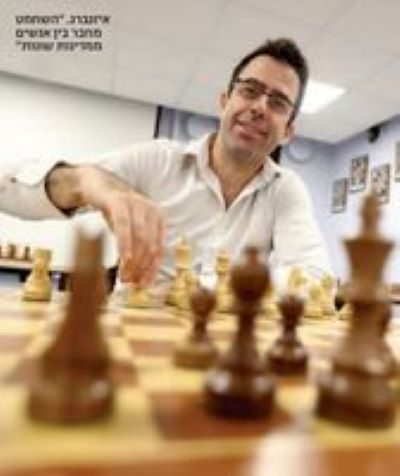 Lior Aizenberg, Founder Chess4Solidarity & Chess4All